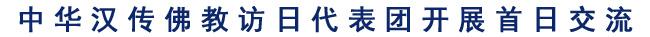 汉传m88备用网址代表团访日.jpg