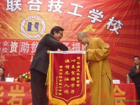 联合技工学校凌承豹校长代表联合技校向重庆华岩文教基金会赠送锦旗