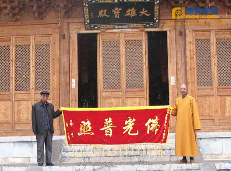 甘肃 渭源县 定西/小航航爷爷高发科为普照寺送去锦旗