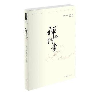 《禅的行囊》——放下人生旅途中的包袱 - 明藏菩萨 - 上塔山房de博客