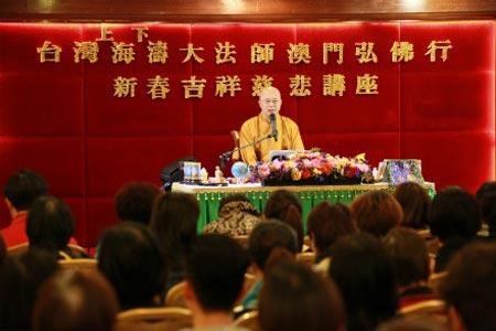 海涛法师在澳门举办心灵讲座(图:释湛明微博)