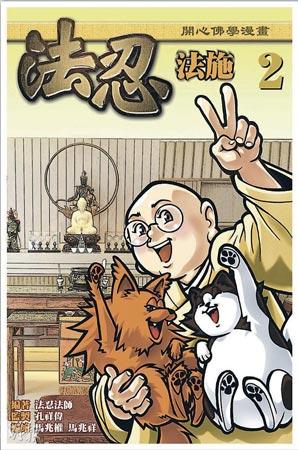 弘法新思维:用漫画故事传达佛理 生动活泼不失乐趣 - 明藏菩萨 - 上塔山房de博客