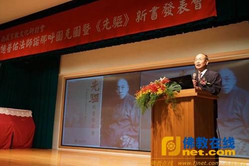 忆普佑法师诺那呼图克图研讨会暨《前驱》新书揭橥会在新北市举行-港澳台教界内容