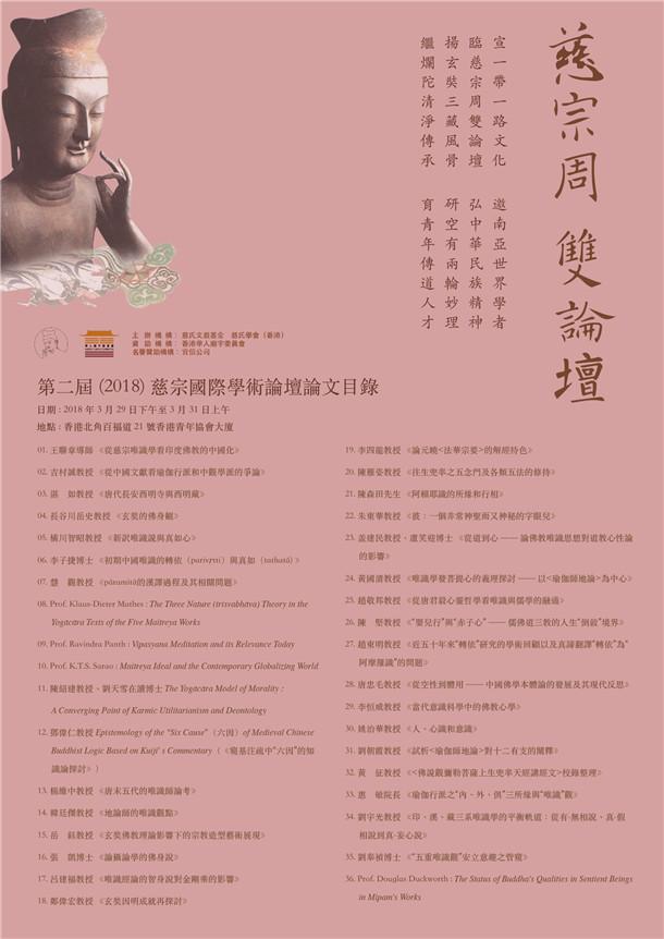 """""""慈宗周双论坛""""将于香港青年协会大厦举行-港澳台教界内容"""