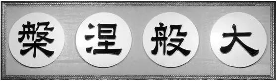 健钊长老圆寂追思会_其学生净因携佛门四众致奠祭文-港澳台教界内容