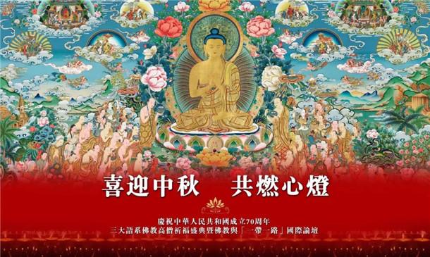 <strong>庆祝新中国成立70周年三大语系佛</strong>