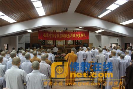 福建佛学院2008级预科班毕业典礼在法海寺隆重举行