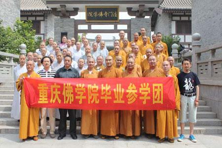 重庆佛学院毕业参访团到法门寺佛学院参学访问