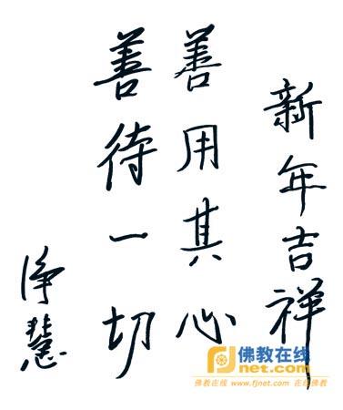 净慧长老、学诚法师、永寿法师向大众致以新春祝福 - 明藏道妙 - 上塔山房de博客