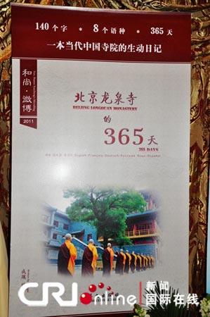 学诚法师:新书《和尚·微博——北京龙泉寺的365天》 - 明藏道妙 - 上塔山房de博客