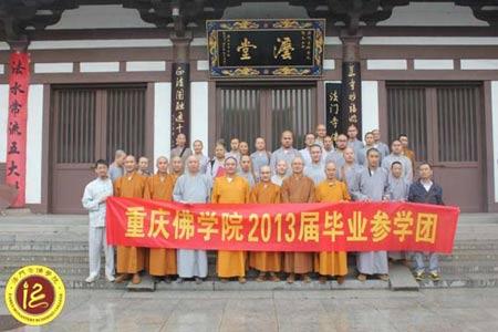 重庆佛学院毕业班参访团一行到法门寺佛学院参访