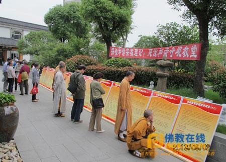 """上海嘉定区佛协2013年""""民族宗教政策法规宣传学习月""""启动"""