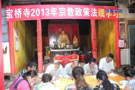 湖北武汉宝桥寺积极开展宗教政策法规学习活动