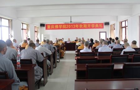 重庆佛学院举办2013年秋期开学典礼