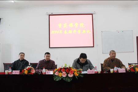 重庆佛学院2014年春期开学典礼举行