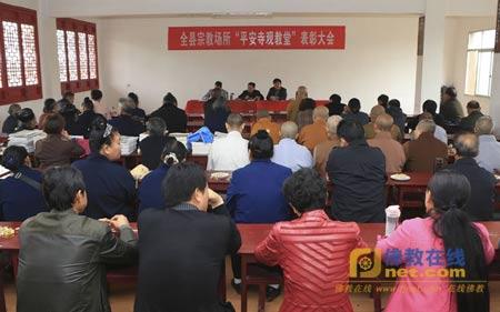 湖北公安县宗教教职人员大会在终南古寺隆重召开