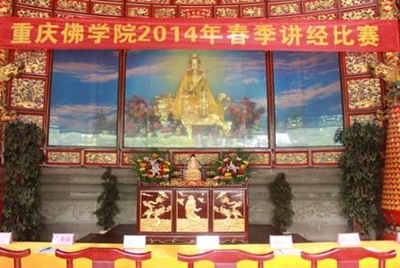 重庆佛学院2014年春季讲经比赛在华岩寺举办