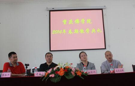 重庆佛学院举行2014年春期散学典礼