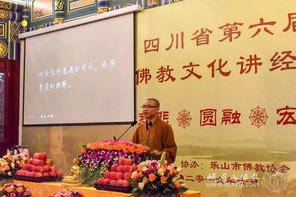 四川省第六届汉传佛教文化讲经交流会在乐山凌云寺举行