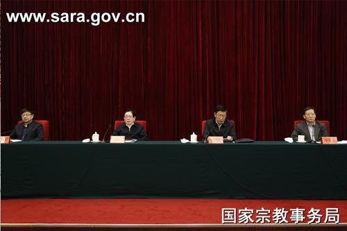 2017年全国宗教局长会议在京闭幕