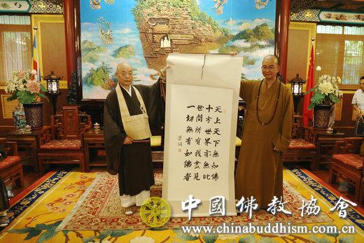 日本黄檗宗近藤博道管长一行赴中国佛教协会参访