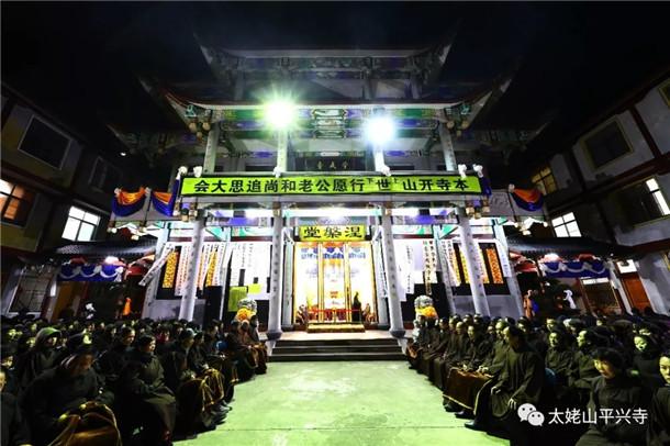 世行老和尚圆寂追思大会于太姥山平兴寺举行