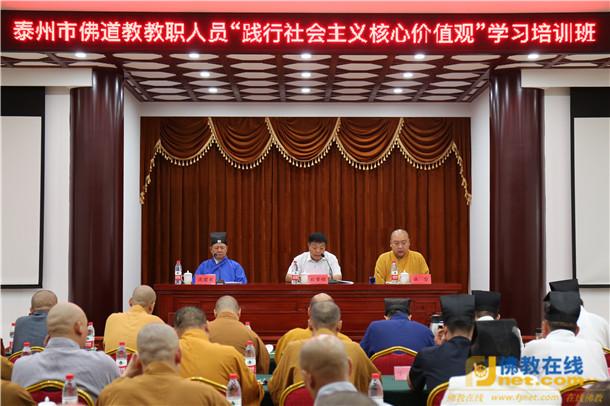 """泰州市佛道教协会共同举办""""践行社会主义核心价值观""""学习培训班_佛教-道教-泰州市-道长-学习"""