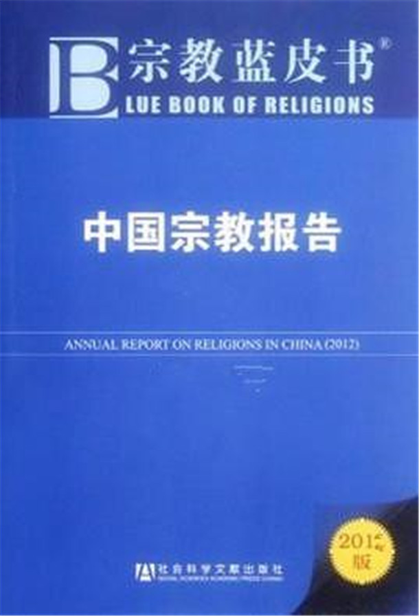 《中国宗教报告》出版10周年座谈会在京举行_宗教-中国-报告-中国社会科学院-学术