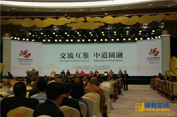 世界佛教论坛正式启动-首场大会发言精彩纷呈_佛教-世界-圆融-长老-中道