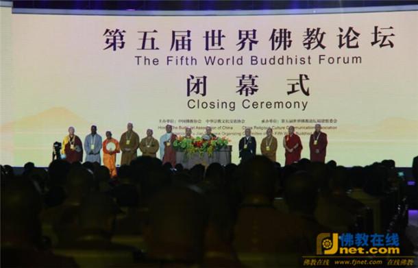 第五届世界佛教论坛闭幕式上发布大会宣言_佛教-世界-交流-圆融-中道