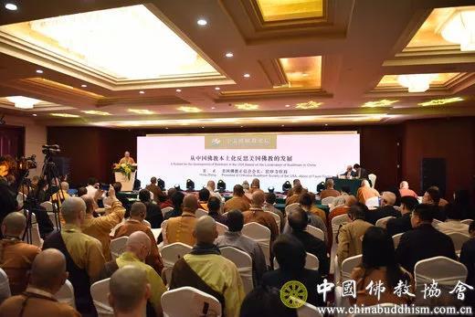 中美欧佛教分论坛在莆田举行-聚焦佛教在中美欧发展经验_佛教-中美-中国佛教-住持-法师