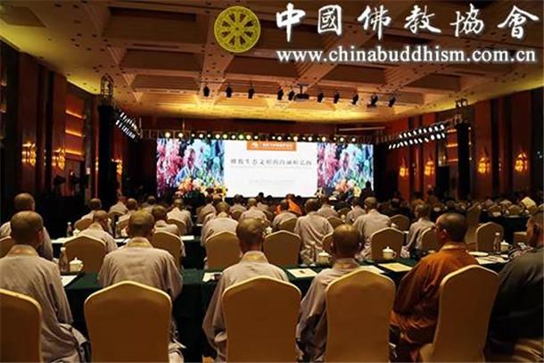 助力生态文明建设-海内外佛教界共同为环境保护把脉_佛教-生态-论坛-佛教界-环保