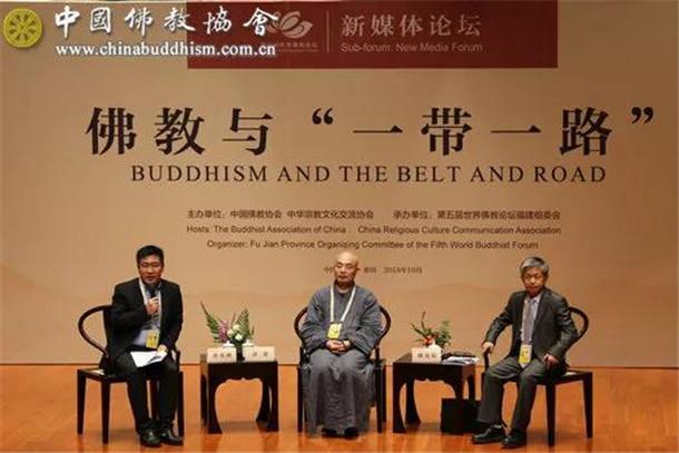 第五届世界佛教论坛新媒体分论坛在莆田举行_佛教-论坛-儒教-世界-媒体