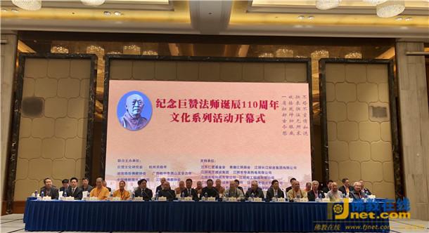 纪念巨赞法师诞辰110周年系列活动在江阴举行_法师-佛教-爱国-诞辰-江阴