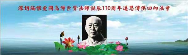 江阴佛教协会在君山寺举办传统法会纪念巨赞法师诞辰110周年_法师-佛教-江阴市-斋菜-法会