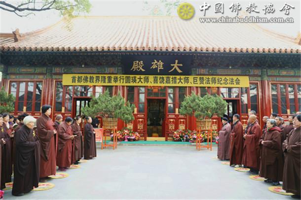 首都佛教界在京隆重举行纪念圆瑛大师、喜饶嘉措大师、巨赞法师法会_法师-佛教界-措大-佛教-协会