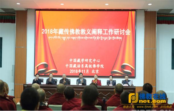 2018年藏传佛教教义阐释工作研讨会在京开幕_阐释-教义-藏传佛教-工作-中国