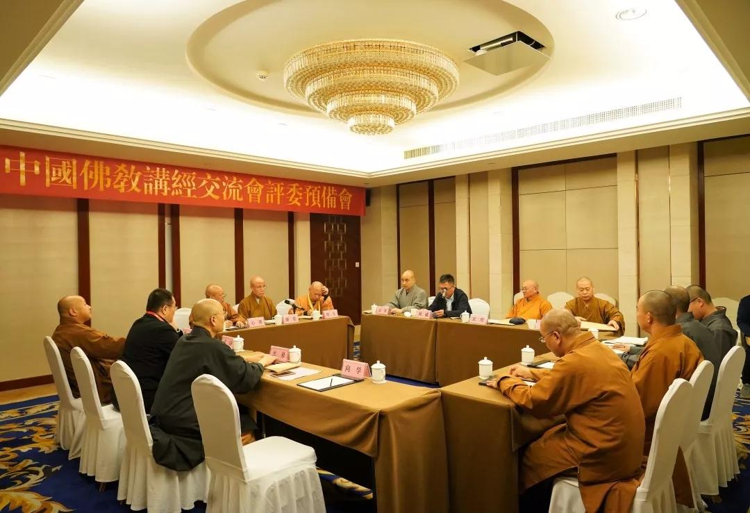 2018中国佛教讲经交流会评委预备会议在杭州召开_讲经-法师-交流会-中国佛教-协会