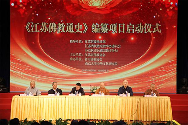 《江苏佛教通史》编纂项目启动仪式在南京鸡鸣寺举行_佛教-编纂-江苏-通史-法师