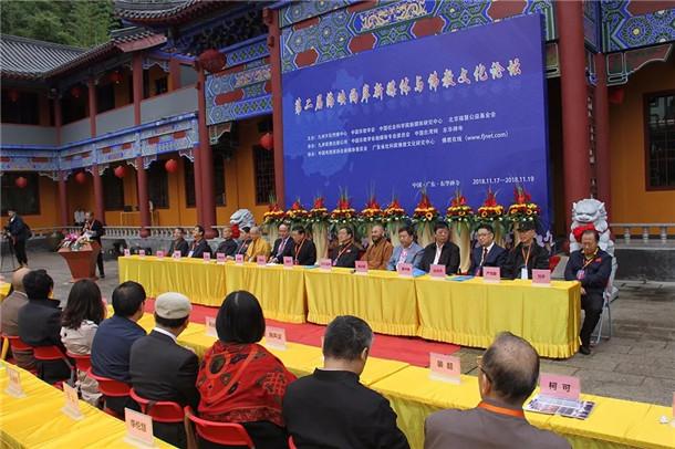 第二届海峡两岸新媒体与佛教文化论坛在广东东华禅寺举行_佛教-海峡两岸-东华-宗教-媒体