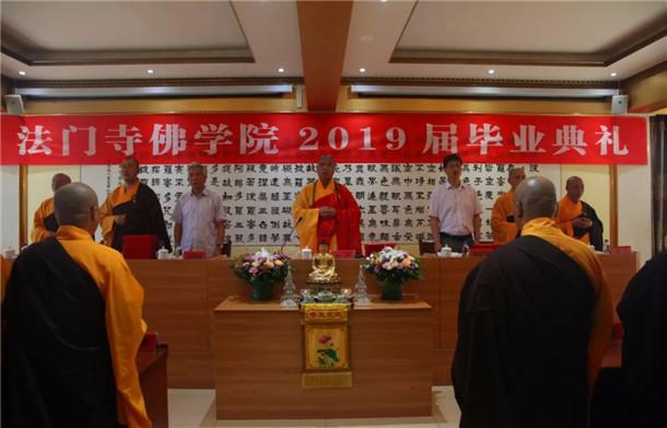 法门寺佛学院举行2019届研究生、