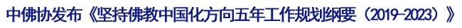 佛教中国化.jpg