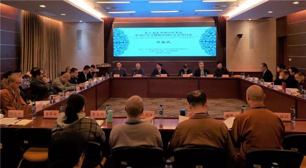 第三届东方唯识学年会在上海大学