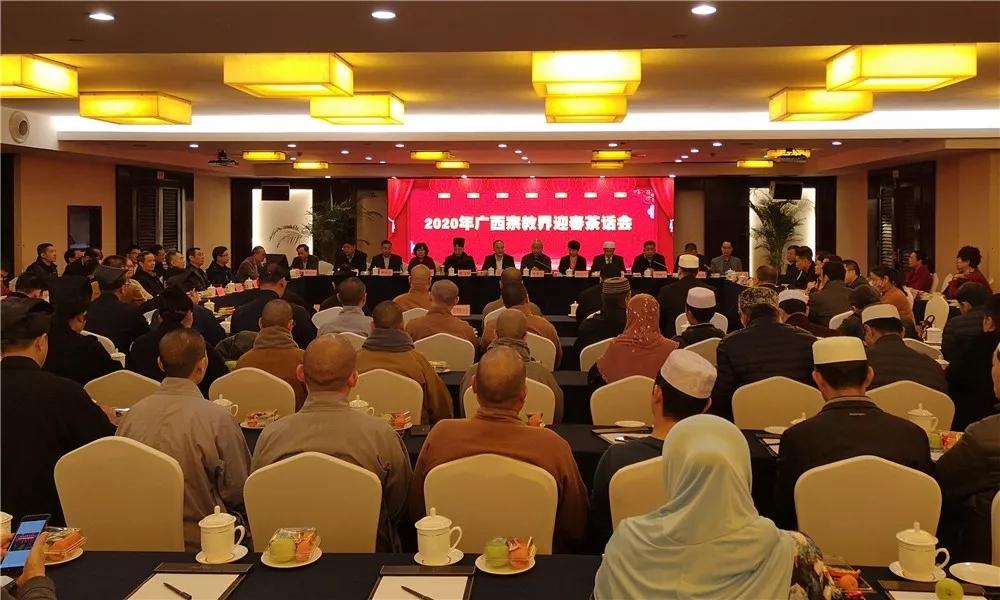 广西举办2020年宗教界迎春茶话会
