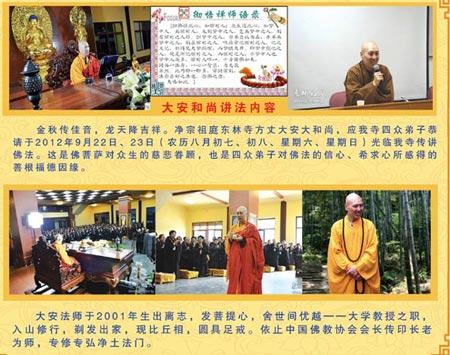 大安法师将到河南驻马店南海禅寺讲授佛法