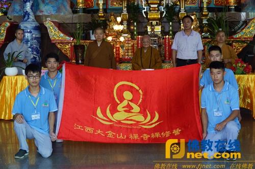 08-01~07 江西大金山禅寺第十一届禅修夏令营开始报名