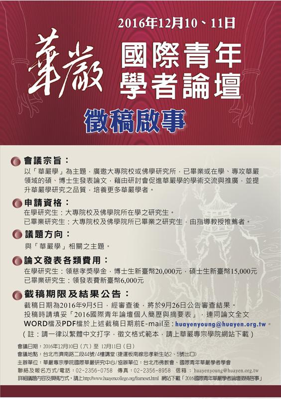 12-10~11 2016年国际青年华严学者论坛将于台北举行