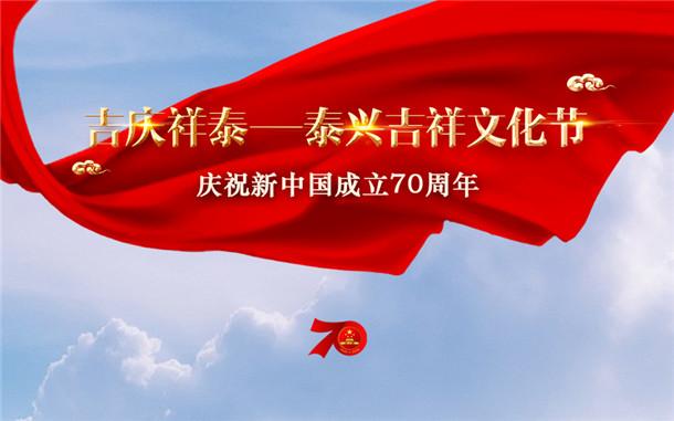 吉庆祥泰――泰兴吉祥文化节即将