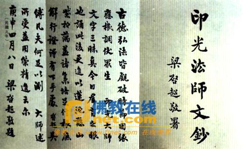 书法欣赏-图片-佛教在线图片