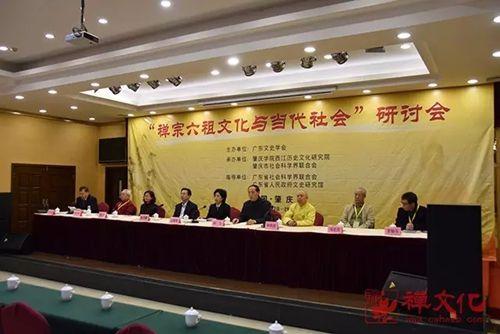 """""""禅宗六祖文化与现代社会""""学术研讨会在广东肇庆举行-图片"""